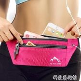 腰包 多功能戶外男女運動跑步隱形貼身薄款防盜防水收銀音樂手機小腰包 交換禮物