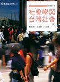 (二手書)社會學與台灣社會(精簡本)(3E)