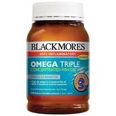 Blackmores 澳佳寶 無腥味三倍魚油 150顆 三倍濃縮 元氣健康館