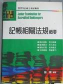 【書寶二手書T8/進修考試_PKT】記帳相關法規概要_施敏