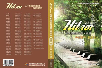 Hit 101《校園民歌鋼琴百大首選》 (簡譜版) 校園民歌鋼琴百大首選曲目【鋼琴譜/樂譜】