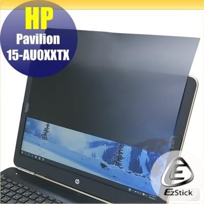 【Ezstick】HP Pavilion 15 型號請內文 筆記型電腦防窺保護片 ( 防窺片 )