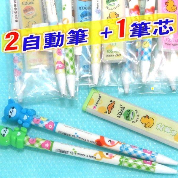 自動鉛筆組 筆芯 開學文具 學生獎品禮物(2自動筆+1筆芯)-艾發現