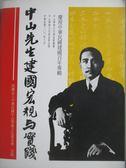 【書寶二手書T5/政治_ZEO】中山先生建國宏規與實踐_財團法人中華民國中山學術文化基金會