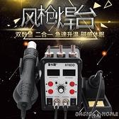 電焊台金卡思雙數顯熱風槍焊臺二合一手機維修防靜電調溫電烙鐵拆焊套裝 LX 智慧 618狂歡