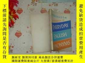二手書博民逛書店罕見 文泉英語類60420-CY119 編委