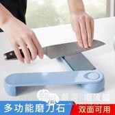 磨刀石 廚房多功能家用菜刀開刃棒油石摩刀石快速雙面磨剪刀器工具