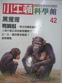 【書寶二手書T2/少年童書_D5H】小牛頓科學館_42期_黑猩猩