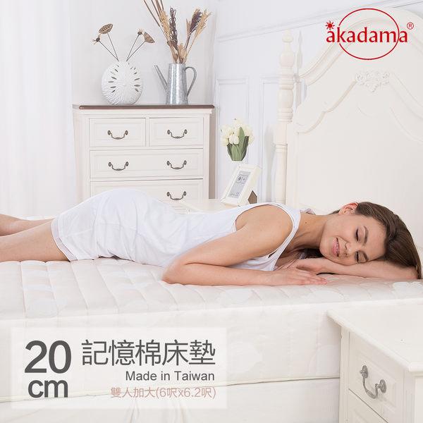 akadama 雙人加大記憶床墊 日本三井武田原料 緹花布套 20cm厚 10年保固 台灣製造