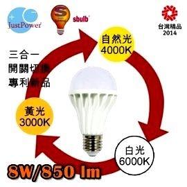 Just Power 8W 黃光 白光 自然光 可變色溫 LED球泡燈 JustPower 燈泡 燈球(1入)