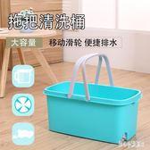 塑料水桶家用加厚大號拖布桶長方形大容量手提式洗車帶滑輪拖把桶 LN4209【甜心小妮童裝】