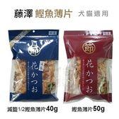 *WANG*藤澤《減鹽1/2鰹魚薄片40g|鰹魚薄片50g 》 犬貓零食