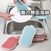 魔力雙面海綿擦 洗碗 百潔布 清潔海綿【庫奇小舖】