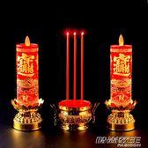 文武財神電子蠟燭燈供佛LED仿真搖擺香爐長明插池兩用式家居  時尚教主