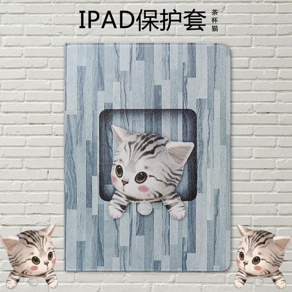 平板保護套 2018ipad保護套2018新款9.7英寸蘋果平板電腦air2殼a1822愛派wlan