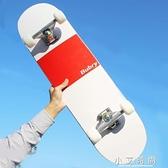 雙翹滑板 代步刷街成人公路滑板車竹木代步四輪小朋友初學者 小艾時尚.NMS