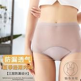 3條 生理內褲女高腰月經期防漏抗菌純棉襠大姨媽安全褲薄款【貼身日記】