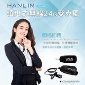 【南紡購物中心】HANLIN-N2.4MIC 領夾式無線2.4G麥克風(隨插即用)