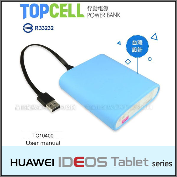 ★TopCell TC10400 行動電源/6500mAh/華為 HUAWEI IDEOS S7 Slim/S7 Tablet