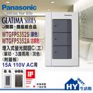 國際牌GLATIMA系列 WTGFP5352S 單切參開關附蓋板(銀色)