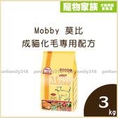寵物家族-Mobby 莫比 成貓化毛專用配方 3kg
