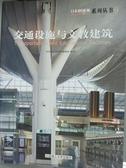 【書寶二手書T6/科學_ZDC】交通設施與文教建築_日本株式會社新建築社 編譯