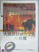 【書寶二手書T1/一般小說_GGE】大頭崁仔的布袋戲_吳晟