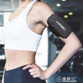 跑步手機臂包戶外健身男女通用裝備運動手機臂套臂袋手腕包防水   電購3C
