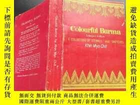 二手書博民逛書店Colourful罕見Burma by khin Myo Chi