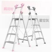 奧鵬衣帽架梯子家用折疊人字梯加厚室內四五步多 梯置物樓梯MKS 雙12