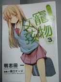 【書寶二手書T5/言情小說_HGS】櫻花莊的寵物女孩3_鴨志田一