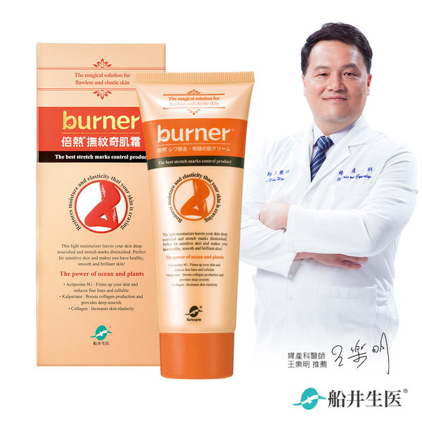 【船井】burner倍熱 撫紋奇肌霜100ml/瓶