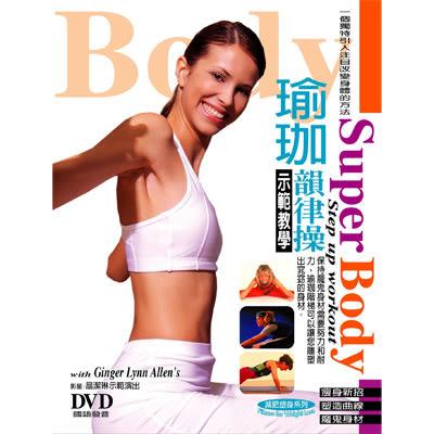 瑜珈韻律操(示範教學)DVD 影星晶潔琳艾倫示範