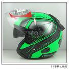【KYT DJ #5 彩繪 綠 雙層鏡片 3/4半罩安全帽 】免運費、送鏡片
