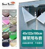 衣櫥布套/防塵套10款任選-適用45x122x180cm鐵架衣櫥組(可超取/現貨)-鋼鐵力士 STEEL TYCOON