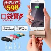 [現貨] 超迷你蘋果安卓專用直插式輕巧攜帶口袋無線充電寶隨身行動電源【QZZZ8003】