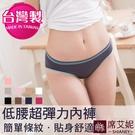女性無縫低腰內褲 超彈性 運動風 透氣 超薄 現貨  no.6818 -席艾妮SHIANEY