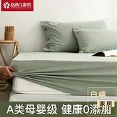 床包純棉床罩單件全棉床墊套罩床單床套席夢思保護套【白嶼家居】