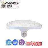 燈飾燈具【華燈市】快可換 星空12W高能效LED燈泡(全電壓/E27/白光) LED-00622