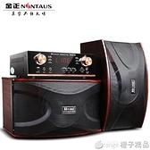金正家庭KTV音響套裝全套家用點歌機功放K歌卡包音箱專用電視 (橙子精品)