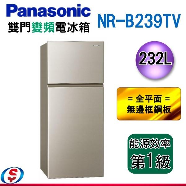 【信源】232公升 Panasonic國際牌變頻雙門電冰箱NR-B239TV-R/NR-B239TV
