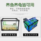 (交換禮物)烏龜缸帶曬臺玻璃別墅龜魚缸巴西草鱷龜大小型爬寵飼養水陸缸新品