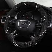 汽車把套四季冰絲方向盤套現代新悅動伊蘭特索納塔ix35瑞納名圖YYP 伊鞋本鋪