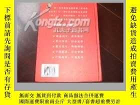 二手書博民逛書店罕見趣味學習詞典Y17267 汕頭大學 出版2005
