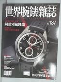 【書寶二手書T8/收藏_QNE】世界腕錶雜誌_137期_萬寶龍熱力四射速度高手