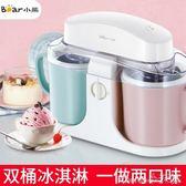 冰淇淋機 小熊冰淇淋機家用全自動雙桶小型酸奶冰激凌機迷你水果冰淇淋機兒童 JD【小天使】