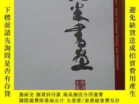 二手書博民逛書店罕見滄米書畫(周滄米先生大荊人,會講臺州話,與台州南部文學藝術界