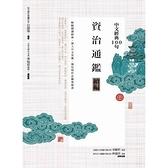 資治通鑑續編(中文經典100句)