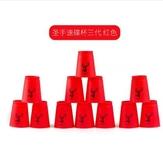 圣手飛碟杯三代速碟杯玩具競速專用