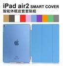 【妃凡】保有原廠質感 iPad Air ...
